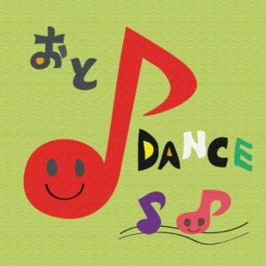 音楽とダンス