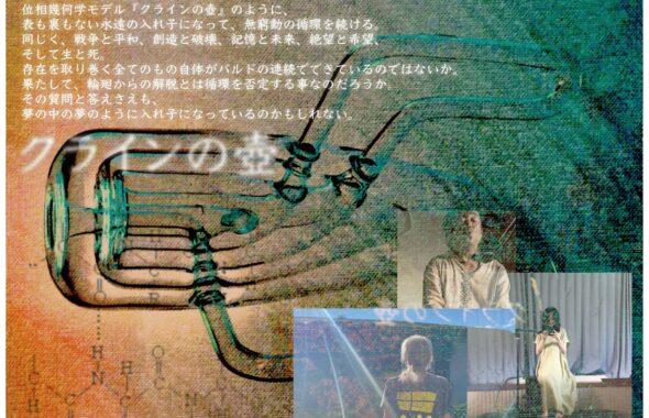 『クラインの壺』即興的シアターピース