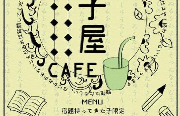 寺子屋CAFE