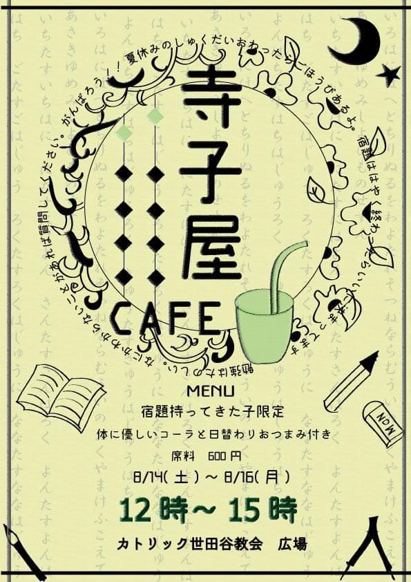 宿題もってきた子限定 「 寺子屋CAFE 」